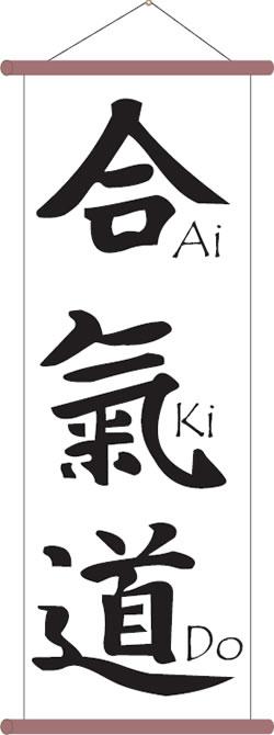Cartel de Aikido